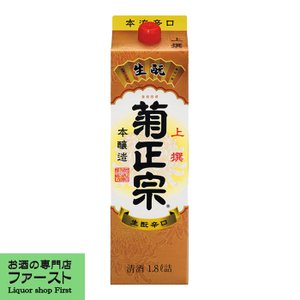 菊正宗 本醸造 さけパック 上撰 1800ml(1) first19782012