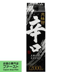 月桂冠 辛口 パック 2000ml(1) first19782012