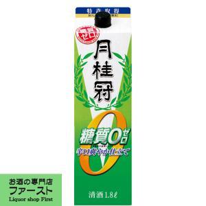 月桂冠 糖質ゼロ パック 1800ml(1) first19782012