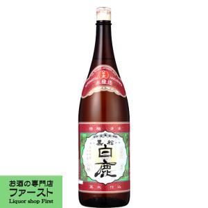 黒松 白鹿 特撰 本醸造 1800ml(●1)(4)