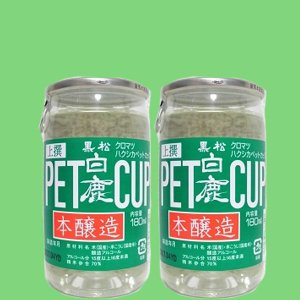 黒松 白鹿 本醸造 ペットカップ 180ml(1ケース/30本入り)(1)|first19782012