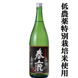 春鹿 旨口 四段仕込 純米酒 1800ml(1)|first19782012