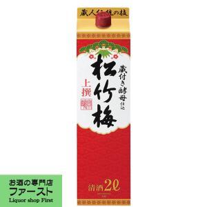 松竹梅 サケパック 上撰 2000ml(1) first19782012