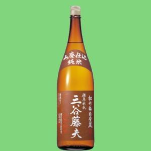 松竹梅 白壁蔵 三谷藤夫 山廃純米 1800ml(1)|first19782012