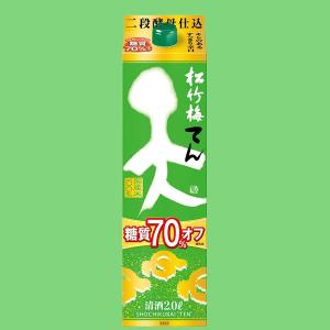 松竹梅 天 糖質70%オフ パック 2000ml(1) first19782012