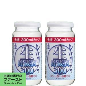 日本盛 サカリカップ 生貯蔵酒 300ml(1ケース/20本入り)(1)|first19782012