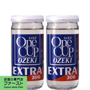 大関 ワンカップ エキストラ 佳撰 200ml(1ケース/30本入り)(1)|first19782012