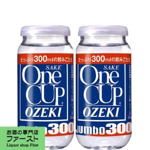大関 ワンカップ ジャンボ 300ml(1ケース/20本入り)(1)|first19782012