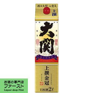 大関 金冠 はこのさけ パック 上撰 2000ml(1)|first19782012