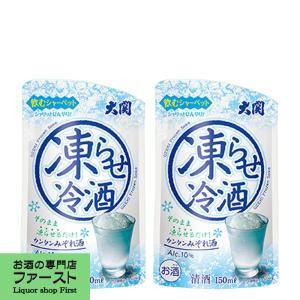 大関 凍らせ冷酒 パウチ 150ml(1ケース/12本入り)(1)|first19782012