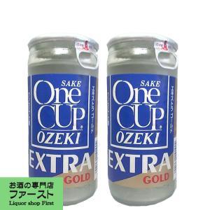 大関 ワンカップ エキストラゴールド 上撰 200ml(1ケース/30本入り)(1)|first19782012