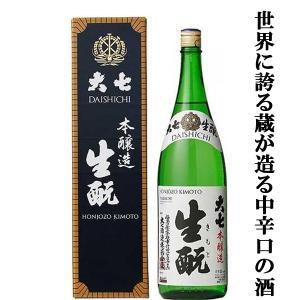 大七 本醸造 生もと 1800ml(1)|first19782012