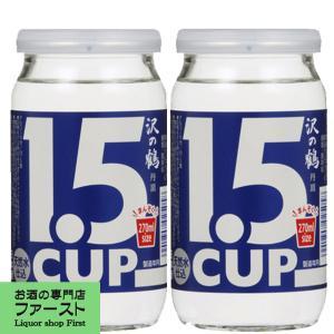 沢の鶴 1.5カップ 丹頂 270ml(1ケース/20本入り)(1)|first19782012
