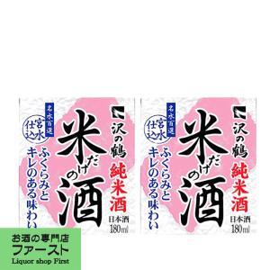 沢の鶴 米だけの酒 パック 180ml(1ケース/30本入り)(1)|first19782012