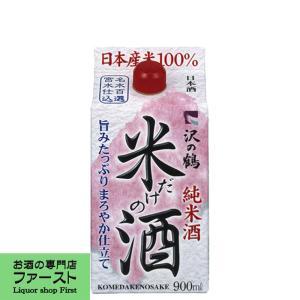 沢の鶴 米だけの酒 パック 900ml(1)|first19782012