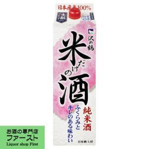 沢の鶴 米だけの酒 パック 1800ml(1)|first19782012