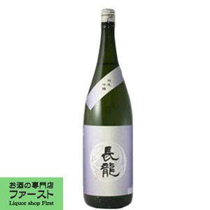 長龍 快(こころよし) 純米吟醸 1800ml(1)|first19782012