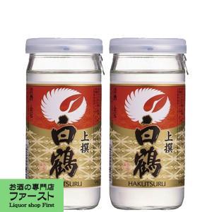 白鶴 サケカップ 上撰 200ml(1ケース/30本入り)(1)|first19782012