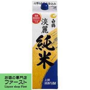白鶴 サケパック 淡麗純米 上撰 1800ml(1)|first19782012
