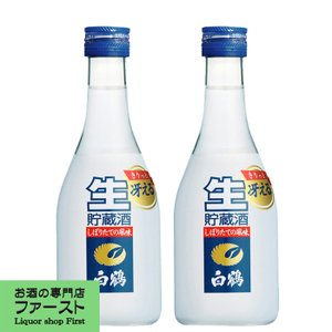 白鶴 生貯蔵 ネジ栓 上撰 300ml(1ケース/12本入り)(1)|first19782012