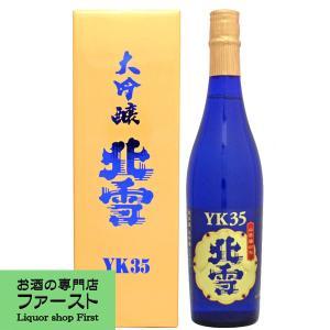 【ワイングラスでおいしい日本酒アワード最高金賞受賞!】 北雪 大吟醸 YK-35 720ml(1)|first19782012