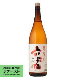 六歌仙 純米 超辛口 1800ml(1)|first19782012