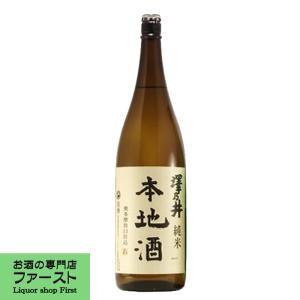 【ワイングラスでおいしい日本酒アワード金賞受賞!】 澤乃井 純米 本地酒 1800ml(1)|first19782012