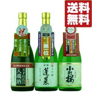 「日本酒 飲み比べセット」コンクール荒らしの凄腕蔵!賞を総な...