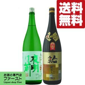 「送料無料」 絶品揃い!凄腕の蔵、渾身の激うま日本酒! 18...