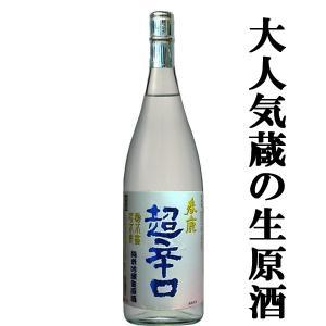 「入荷しました!」「日本で一番有名な超辛口の超限定品!」 春鹿 純米吟醸 超辛口 日本酒度+18 生原酒 1800ml(クール便配送推奨)(1)|first19782012