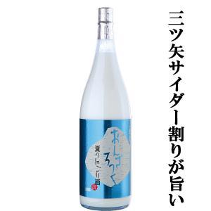 【オンザロック、ラムネ割りが最高に旨い!】 飛騨の夏を代表するにごり酒。 雪降る2月に岐阜県飛騨産「...