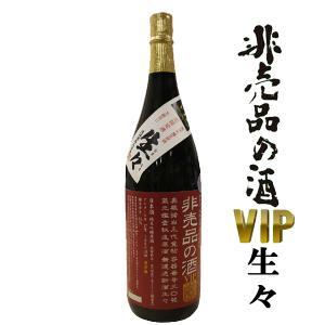 【入荷しました!】【超・超・超限定の生々!」 蓬莱 非売品の酒 VIP 生々 純米吟醸 生原酒・生酒 17度 1800ml(生々)
