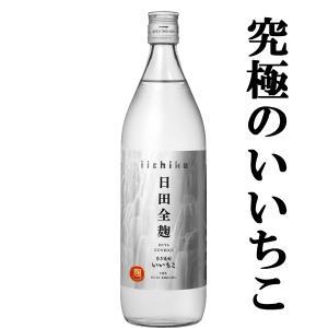いいちこ 日田全麹 麦焼酎 25度 900ml(1)(2)...