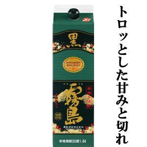黒霧島 黒麹 芋焼酎 20度 1800ml チューパック(20度)(1)