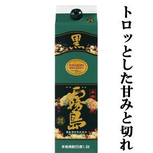 黒霧島 黒麹 芋焼酎 25度 1800mlパック(3) first19782012