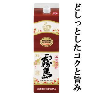 白霧島 白麹 芋焼酎  20度 1800mlチューパック(20度)(1) first19782012