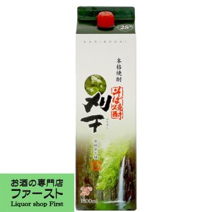 刈干 そば焼酎 25度 1800mlパック(2)
