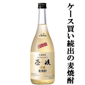 長崎県壱岐島(いき)は「麦焼酎発祥の地」。 壱岐焼酎は、米麹1/3・大麦2/3を順次仕込み、蒸留した...