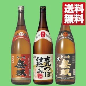 「焼酎 飲み比べセット」さつま無双 品評会受賞焼酎3本セット...