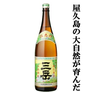「三岳」は、鹿児島県の屋久島にそびえる「宮之浦岳」「永田岳」「黒味岳」の三山から命名されました。 世...