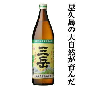 「大量入荷!」 三岳 芋焼酎 25度 900ml(5) first19782012