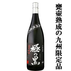 さつま無双 極の黒 黒麹 芋焼酎 25度 1800ml「九州限定」(1-99)|first19782012