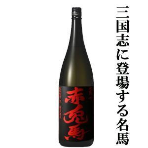 赤兎馬 芋焼酎 秘蔵熟成 25度 1800ml|first19782012