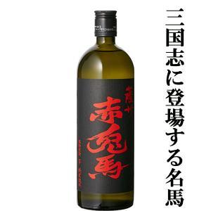 赤兎馬 芋焼酎 秘蔵熟成 25度 720ml|first19782012