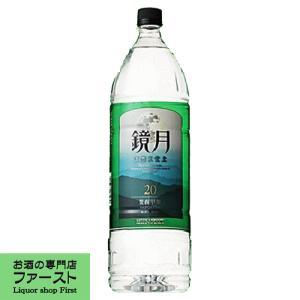 鏡月 グリーン 20度 1800mlペットボトル(3)|first19782012