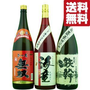 「焼酎 飲み比べセット」モンドセレクション・金賞受賞!3本飲...