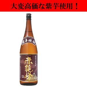 「超限定!大変高価な製菓用の紫芋使用!」 赤龍峰 えい紫芋 白麹 芋焼酎 25度 1800ml(5)