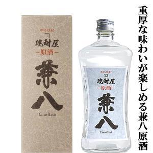 兼八 原酒 麦焼酎 42度 720ml|first19782012