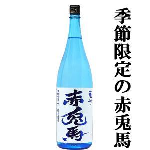 「夏季限定!夏焼酎!」 ブルーの赤兎馬 芋焼酎 秘蔵熟成 20度 1800ml|first19782012