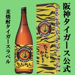 「阪神タイガーズ公式焼酎!」 なんじゃかんじゃ タイガースラベル 麦焼酎 25度 1800ml(3)|first19782012